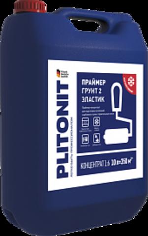ПЛИТОНИТ ГРУНТ 2 ЭЛАСТИК Праймер-концентрат и добавка в сухие строит для внутренних и наружных работ