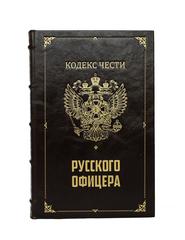 Кодекс чести русского офицера. Подарочный набор с иконой.