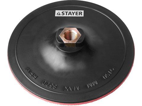 Тарелка опорная STAYER