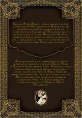Чёрный хлеб. Исторический Роман. Книга 3. Оборот обложки