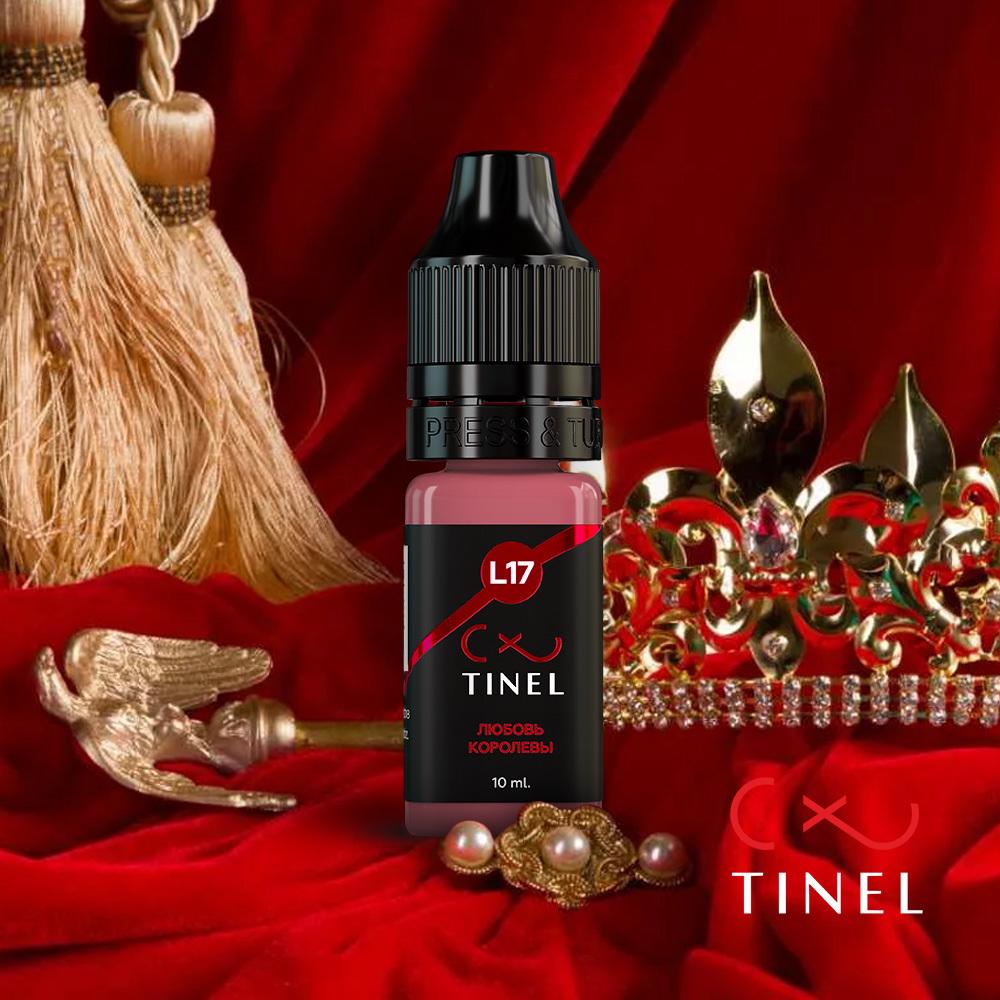 Тинель L17 Любовь королевы