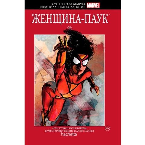 Супергерои Marvel. Официальная коллекция №47 Женщина-Паук