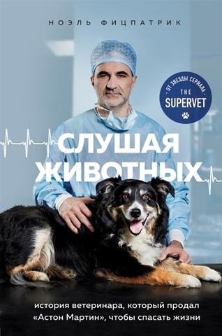 Слушая животных: история ветеринара, который продал «Астон Мартин», чтобы спасать жизни   Фицпатрик Н.