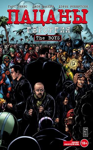 The Boys: Пацаны. Том 5. Героргия