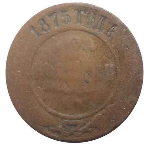 2 копейки. Александр II. ЕМ. 1875 G-