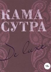Камасутра De Luxe (новое оформление 18+)