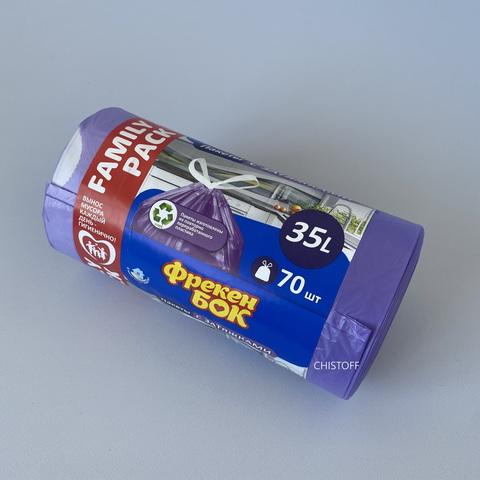 Пакеты для мусора Фрекен Бок с затяжками 35л/70шт. фиолетовые