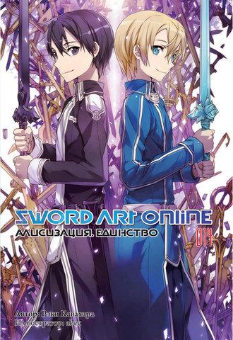 Sword Art Online. Том 14. Алисизация. Единство