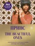Prince. The Beautiful Ones. Оборвавшаяся Автобиография Легенды Поп-Музыки / Принс Роджерс Нельсон