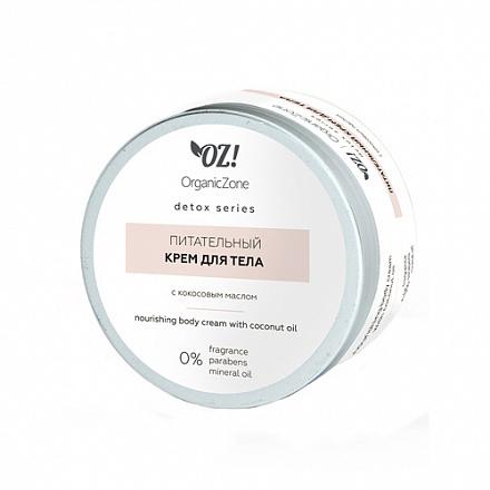 Крем для тела с кокосовым маслом, питательный OZ! OrganicZone, 250 мл