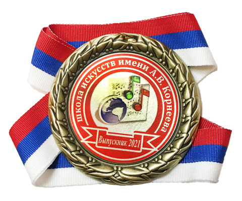 Медаль «Музыкальная школа» на ленте триколор