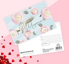 Почтовая карточка «В день 8 марта» нежность, 10 х 15 см, 1 шт.
