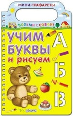 Учим буквы и рисуем