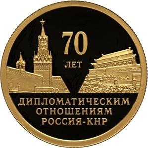 50 рублей 70-летие установления дипломатических отношений России с Китаем. 2019 год. PROOF