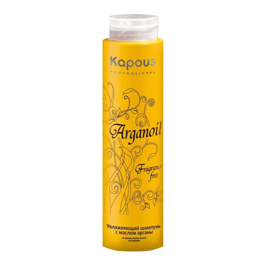 Kapous Fragrance free Увлажняющий шампунь с маслом арганы, 300 мл