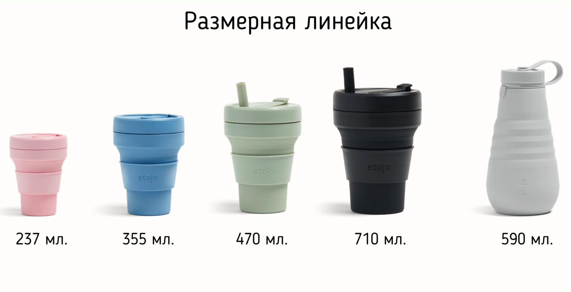 Складной стакан STOJO 237 мл