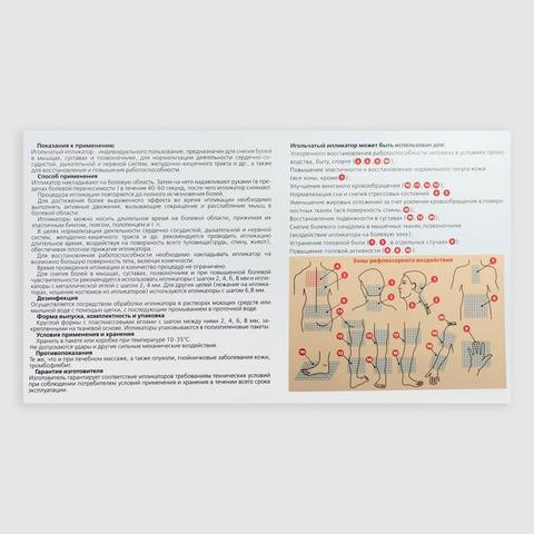 Аппликатор игольчатый Повязка, 61 колючка, розовый, 25х40 см