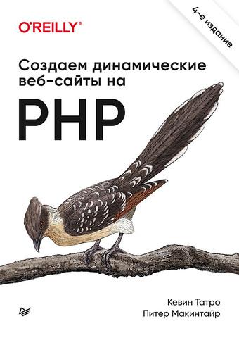 Создаем динамические веб-сайты на PHP. 4-е межд. изд.