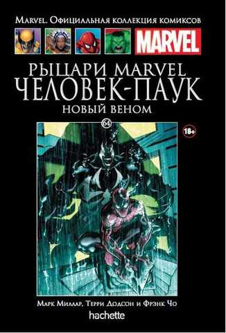 Ашет №64 Рыцари Marvel. Человек-Паук. Книга 2. Новый Веном (Б/У)
