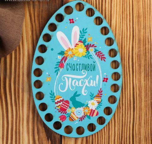 Заготовки с рисунками Пасхальное донышко Ушки зайки. Счастливой Пасхи 10*15 Снимок7.JPG