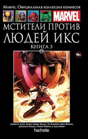Мстители против Людей Икс. Книга 3 (Ашет #129)