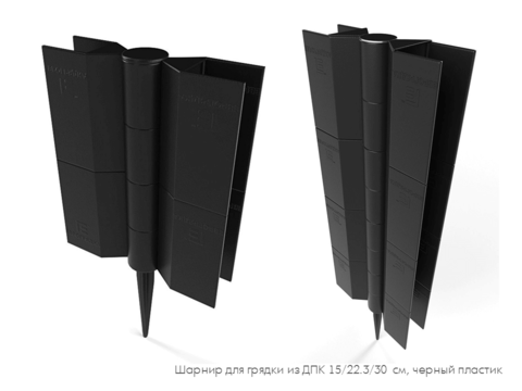 Шарнир угловой для грядки из ДПК 15/22.5/30 см, пластик