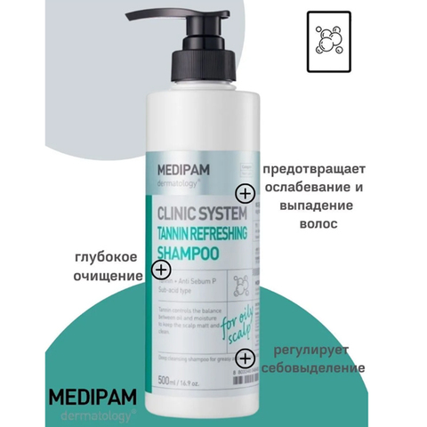 MEDIPAM Клиник систем Шампунь для глубокого очищения с таннином (500мл) / Clinic System Tannin Refreshing Shampoo