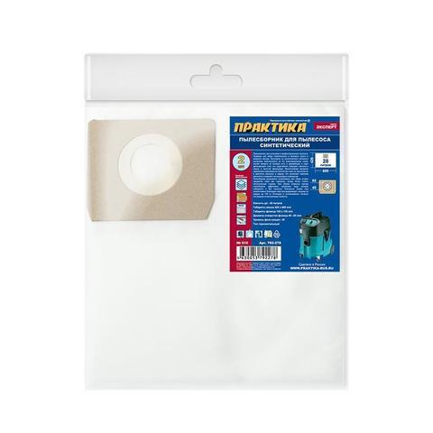 Мешок для пылесоса ПРАКТИКА № 015 для SOTECO, КАЛИБР, СОЮЗ и др., до 28 л., синтетический, уп. 2 шт.