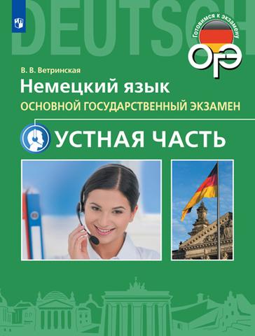 Немецкий язык. Устная часть ОГЭ. 9 класс Ветринская В. В.