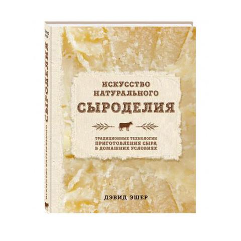 Искусство натурального сыроделия (книга)