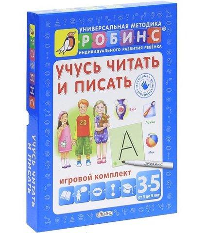 Учусь читать и писать