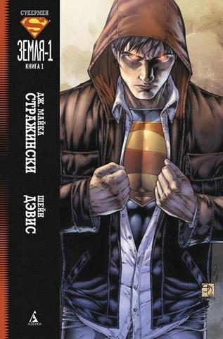 Супермен. Земля-1. Книга 1 (Б/У)