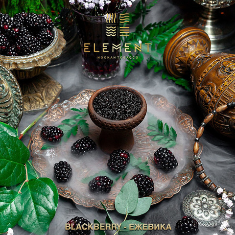 Табак Element (Земля) - Blackberry (Ежевика) 200 г