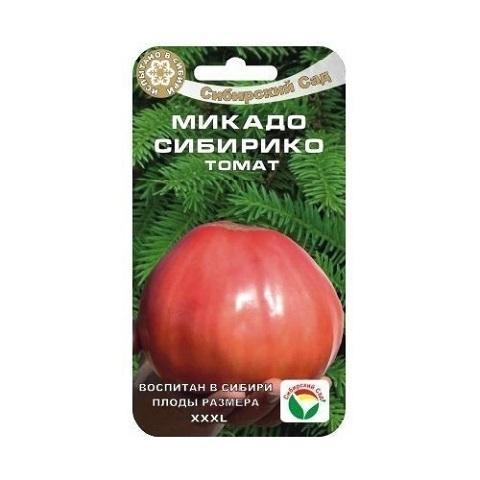 Микадо Сибирико 20шт томат (Сиб Сад)
