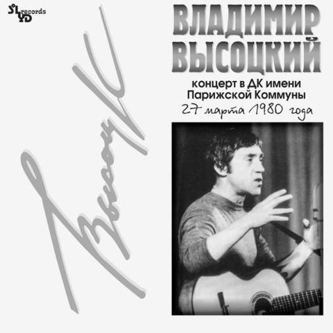 Владимир Высоцкий / Концерт В ДК Им. Парижской Коммуны (2LP)