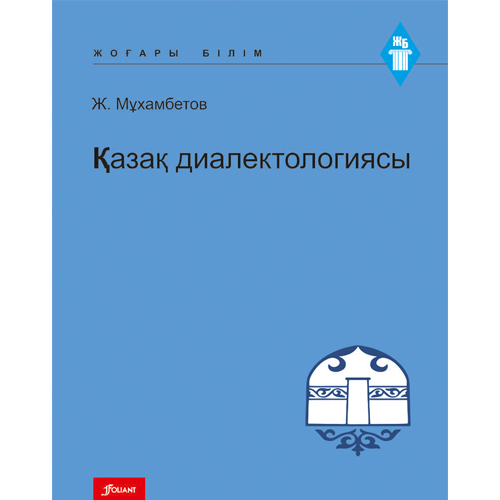 Қазақ диалектологиясы