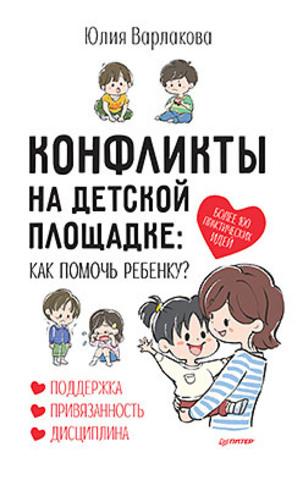 Конфликты на детской площадке: как помочь ребенку?