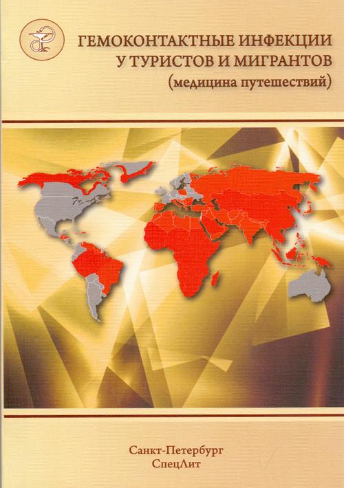 Новинки Гемоконтактные инфекции у туристов и мигрантов (медицина путешествий) 57c6bf15977c4b1d9dee535bbd935fe7.jpeg