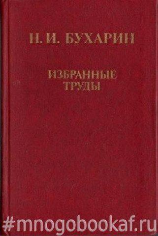 Бухарин Н.И. Избранные труды