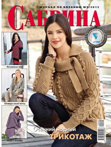 Журнал по вязанию Сабрина № 09/2012