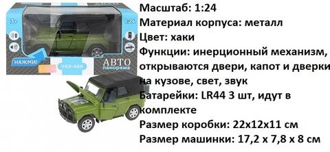 Машина мет. JB1200214 УАЗ-469 М1:24 (Дж)