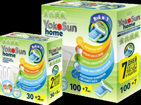 Таблетки для посудомоечной машины Yokosun 30 шт.