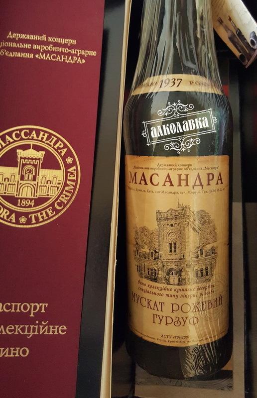 Вино Массандра Мускат Розовый Гурзуф 1937 год 0,8л