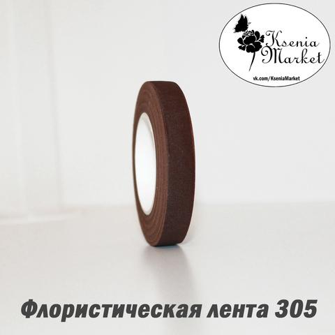 Флористическая лента 12мм 27м №305 (св.коричневая)