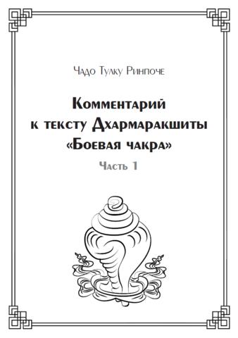 Комментарий к тексту Дхармаракшиты «Боевая чакра», часть 1 (электронная книга)