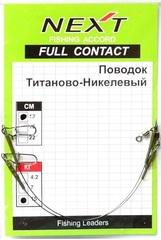 Поводок титаново-никелевый 12 см / 15 кг, упак. 2 шт.