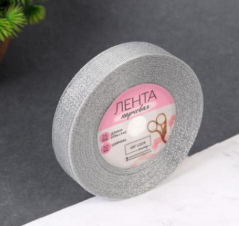 Лента парчовая серебро,20 мм*25±1м