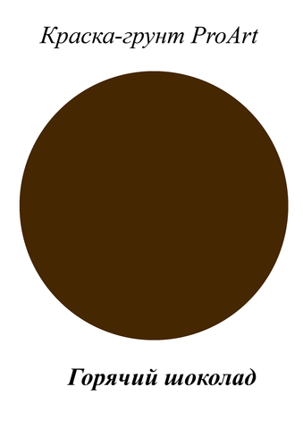 Краска-грунт HomeDecor, №13 Горячий шоколад, ProArt