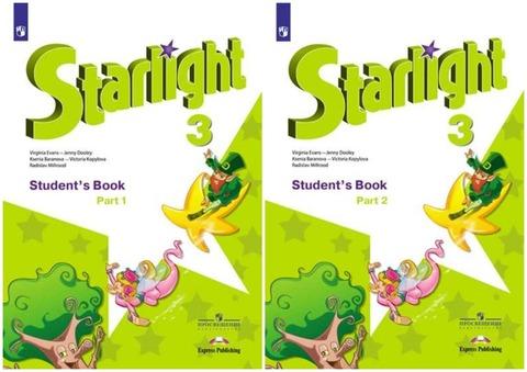 Комплект из двух частей Starlight 3 класс. Звездный английский. Баранова К., Дули Д., Копылова В. Учебник в двух частях