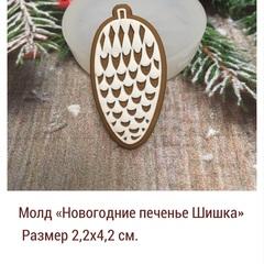 Молд « Новогоднее печенье Шишка»